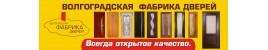 Волгоградская Фабрика Дверей